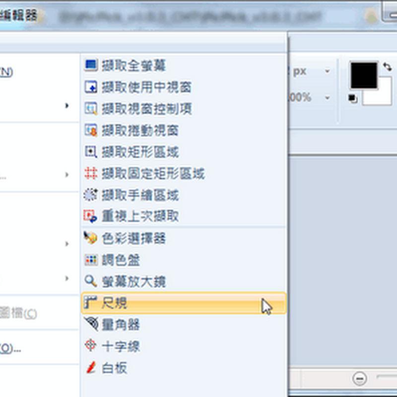 [螢幕擷取] PicPick 4.0.3 繁體中文免安裝版