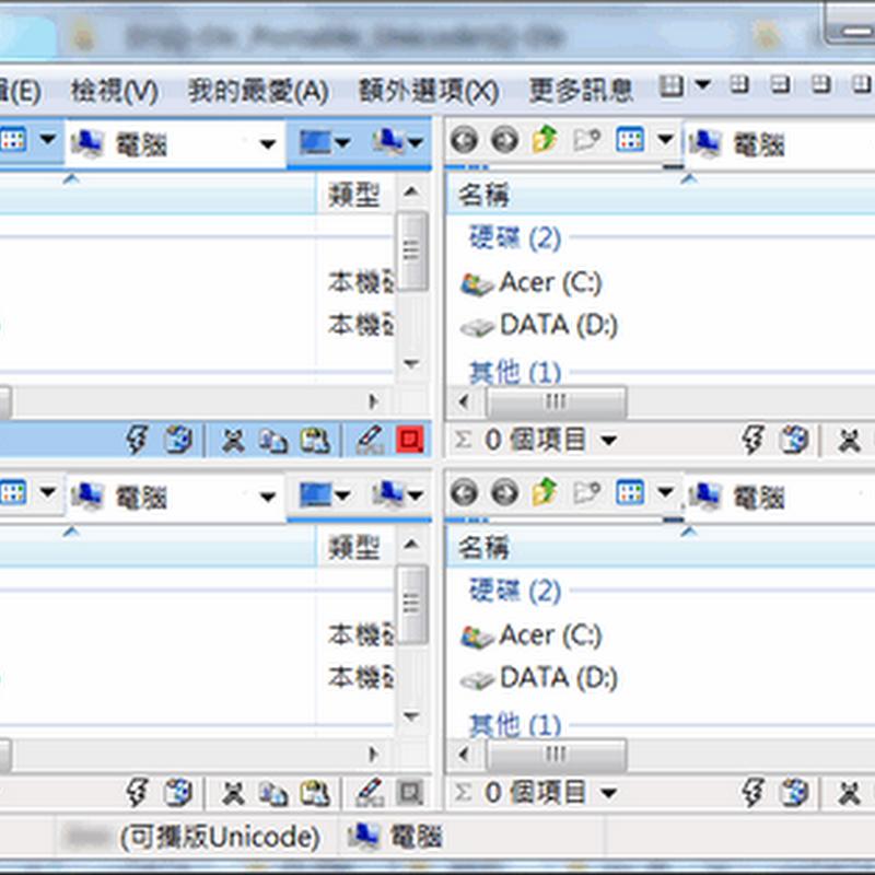 [檔案管理] Q-Dir 6.33 繁體中文免安裝版(支援Unicode)