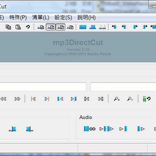 [MP3分割] mp3DirectCut 2.21 繁體中文免安裝版