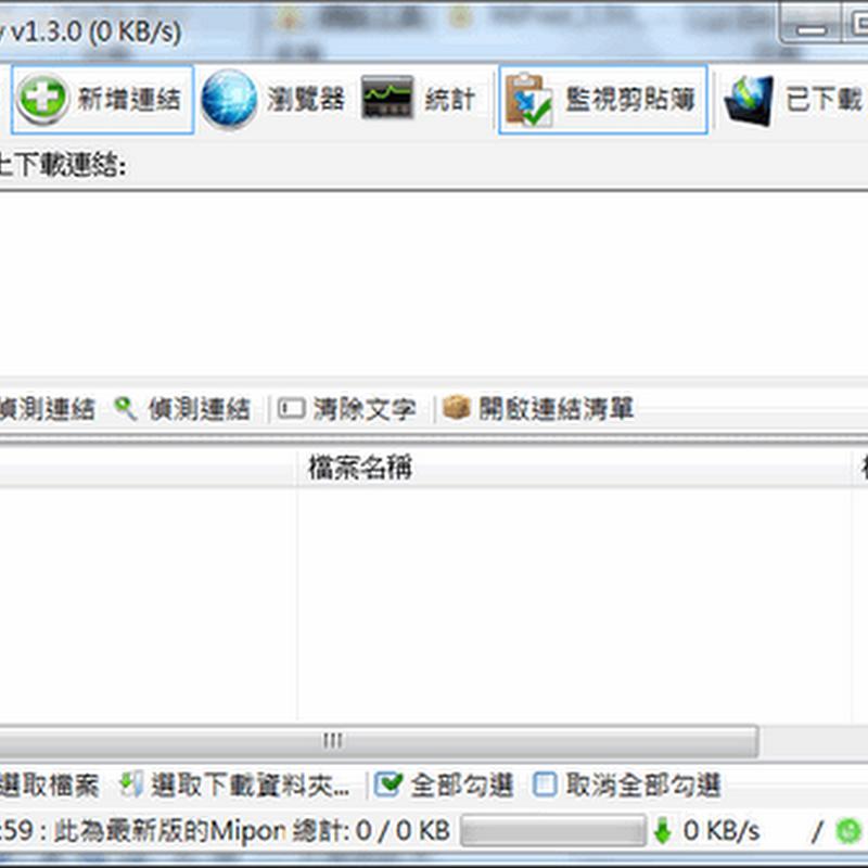 [免空下載器] Mipony 白馬下載器 2.2.4 免安裝繁體中文版