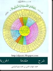 muqaddimah jazariyh