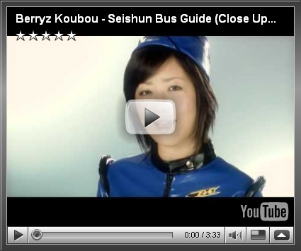Berryz Koubou (Berryz工房) - Seishun Bus Guide / Rival