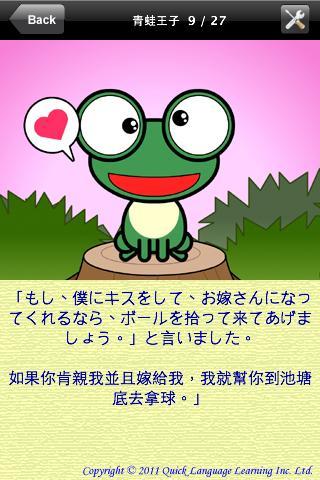 聽故事學日文 - 青蛙王子