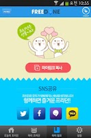 Screenshot of 프리던