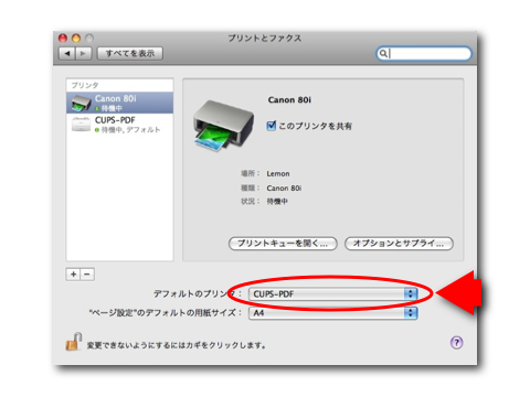「システム環境設定」の「プリンタとファックス」でデフォルトプリンタを指定