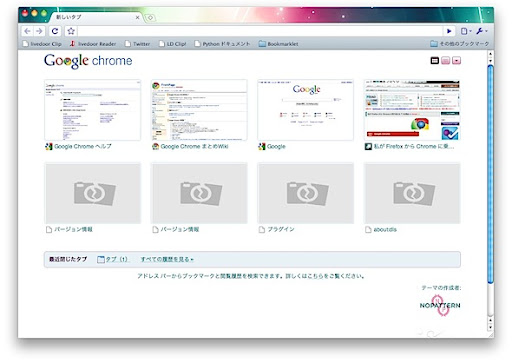 google_chrome_new_tab.jpg