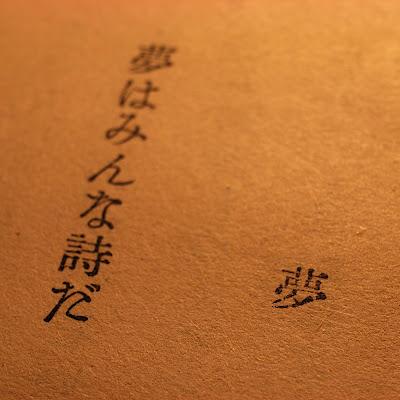 八木重吉 詩集『神を呼ぼう』