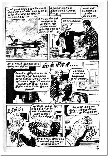 Lion Comics 1st Page