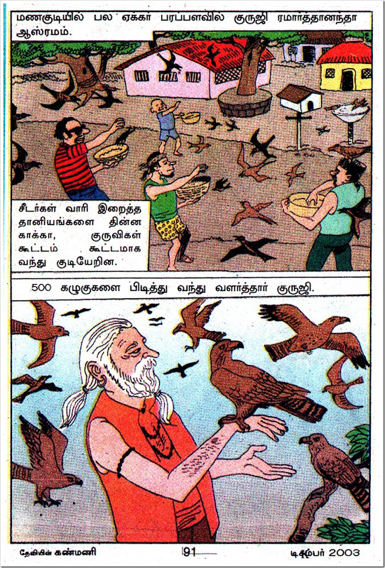 Deviyin Kanmani Dated Dec 2003 Chellam Art Work GuruJi Paramarth Comics Page 3