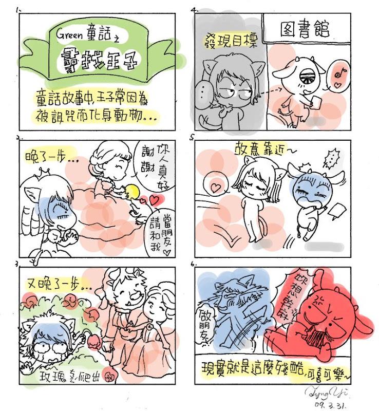 [漫畫]green童話 之 尋找王子
