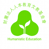 人本教育基金會