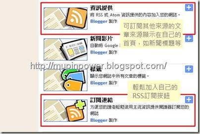 Blogger--暮平的碎碎念---新增小工具RSS