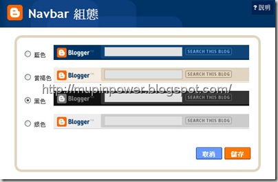 Blogger----暮平的碎碎念----設定-Navbar