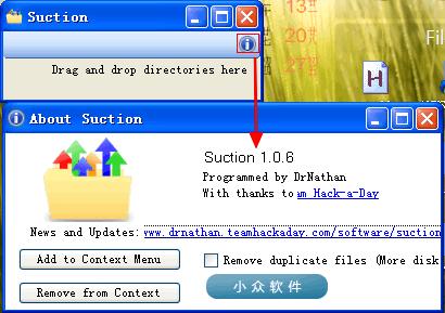 Suction – 合并子文件夹
