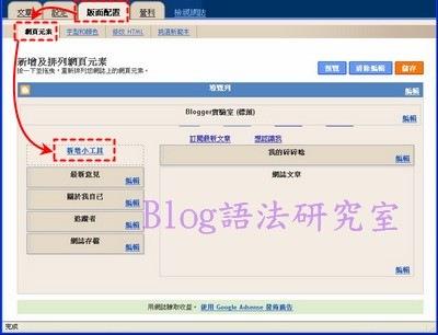 Blogger_Recent_comments01