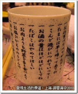 御香海-茶杯01