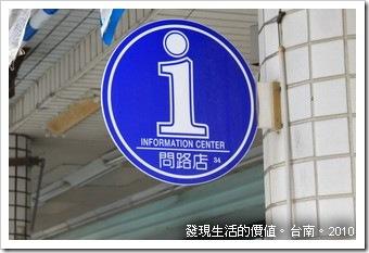 Tainan_information_center01