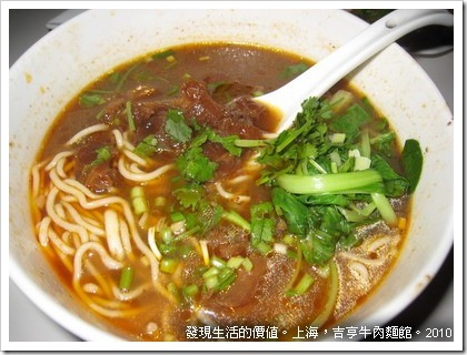 吉亨-半筋半肉牛肉麵