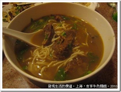 吉亨-紅燒牛腩麵