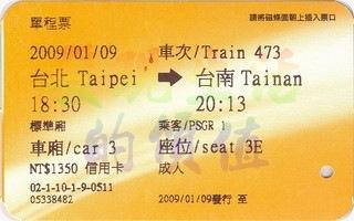 HighSpeedRail_ticket01t_s