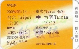 HighSpeedRail_ticket02t_s
