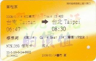 HighSpeedRail_Ticket00t_s