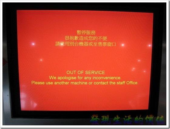 HSR_computer_shutdown01
