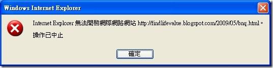 IE_error02