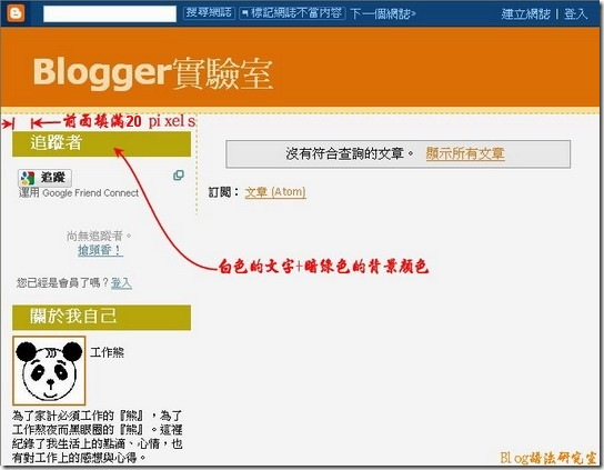 Blogger-sidebar-title-background05