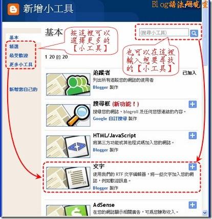 Blogger_widget02