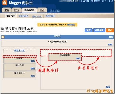 Blogger_widget05