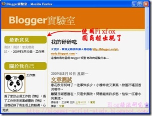 Blogger-border-radius_create01