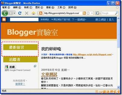 Blogger_comment04