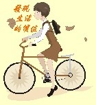 freshman_bicycle01