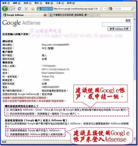 Google_Adsense03