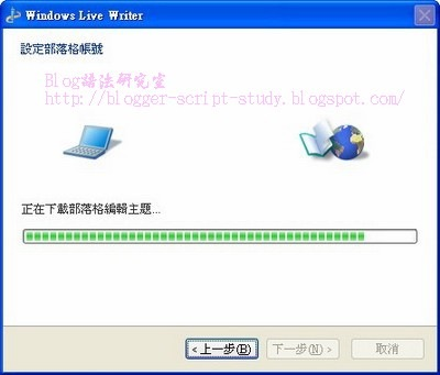 WLW_Pixnet04