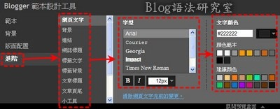 Blogger_new_template11