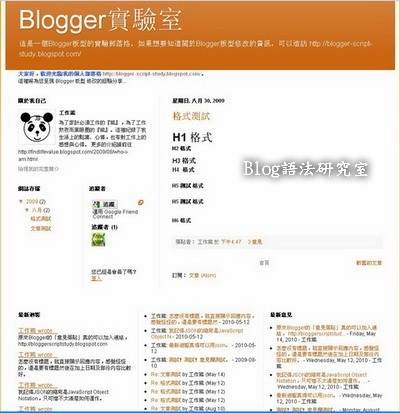 Blogger_new_template10