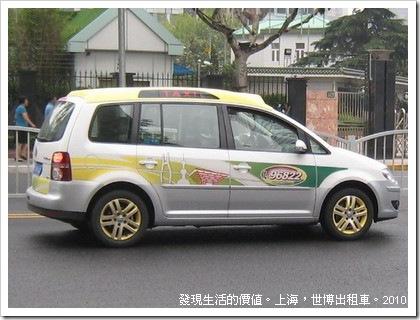 Expo_Taxi04