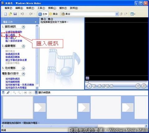 Windows_Movie_maker01