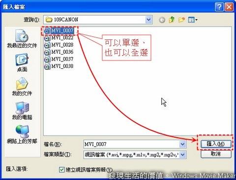 Windows_Movie_maker02