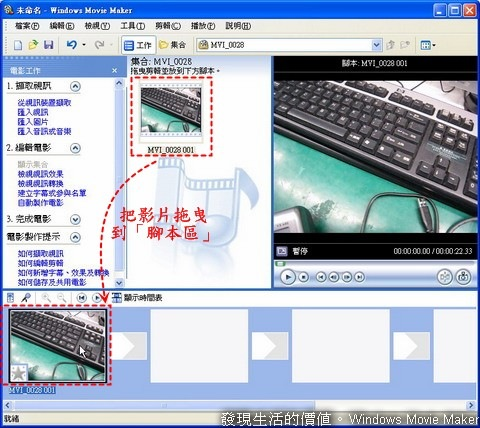 Windows_Movie_maker05