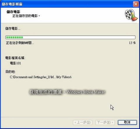 Windows_Movie_maker10