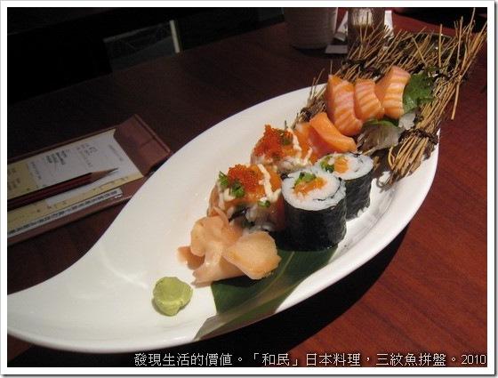 和民日本料理,三紋魚拼盤