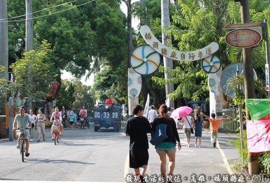 高雄橋頭糖廠,自行車道