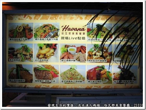 哈瓦美食那餐廳,菜單