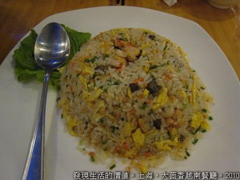 大茴香越南餐廳,鵝肝炒飯
