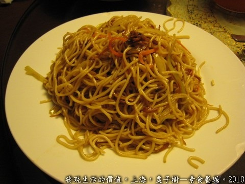 棗子樹—素食餐廳。羅漢濕炒麵。感覺有點乾,可能要自己加點佐料。