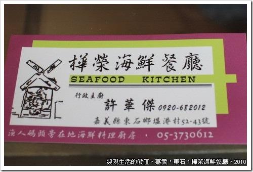 seafood_restaurant_樺榮海鮮餐廳03