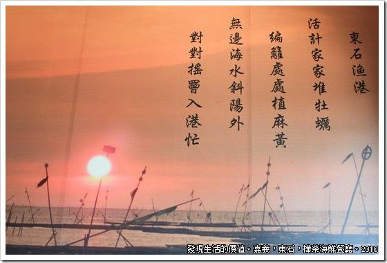 樺榮海鮮餐廳,東石漁港,活計家家堆牡蠣,編籬處處植麻黃,無邊海水斜陽外,對對搖罾入港忙。